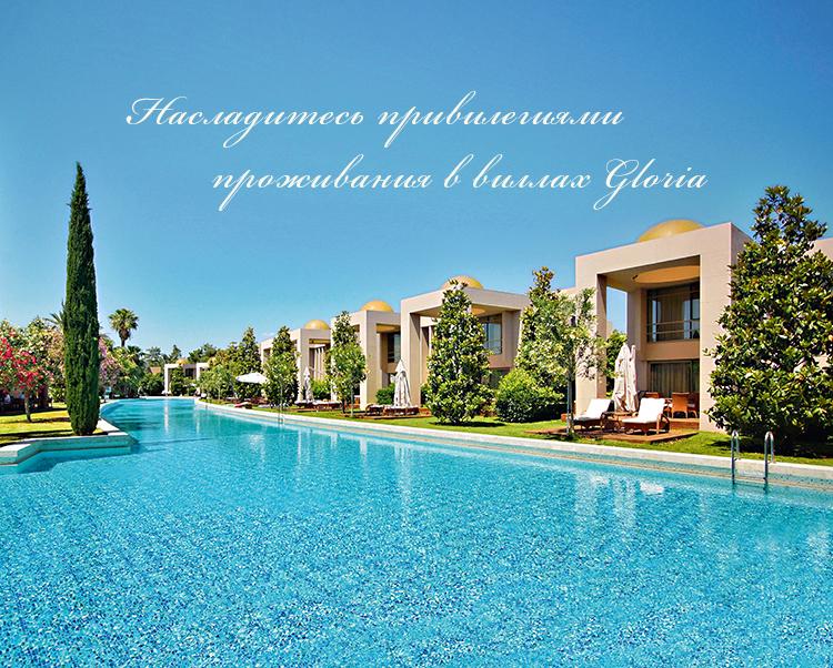 GLORIA HOTELS & RESORTS - Belek,Antalya